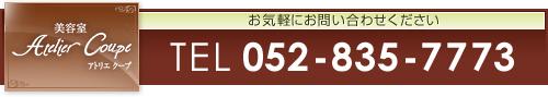 お気軽にお問い合わせください TEL:052-835-7773 美容室 名古屋市天白区 クープ