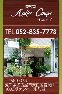 コンタクト 美容室 名古屋市天白区 クープ